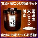 『甘酒・発酵キット(茶)』日本製 茶色 ヨーグルトメーカー ★送料無料★ 減農薬 甘酒 あま酒 甘酒メーカー 機械 米…