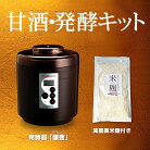 甘酒・塩こうじ発酵キット(米こうじ付き)