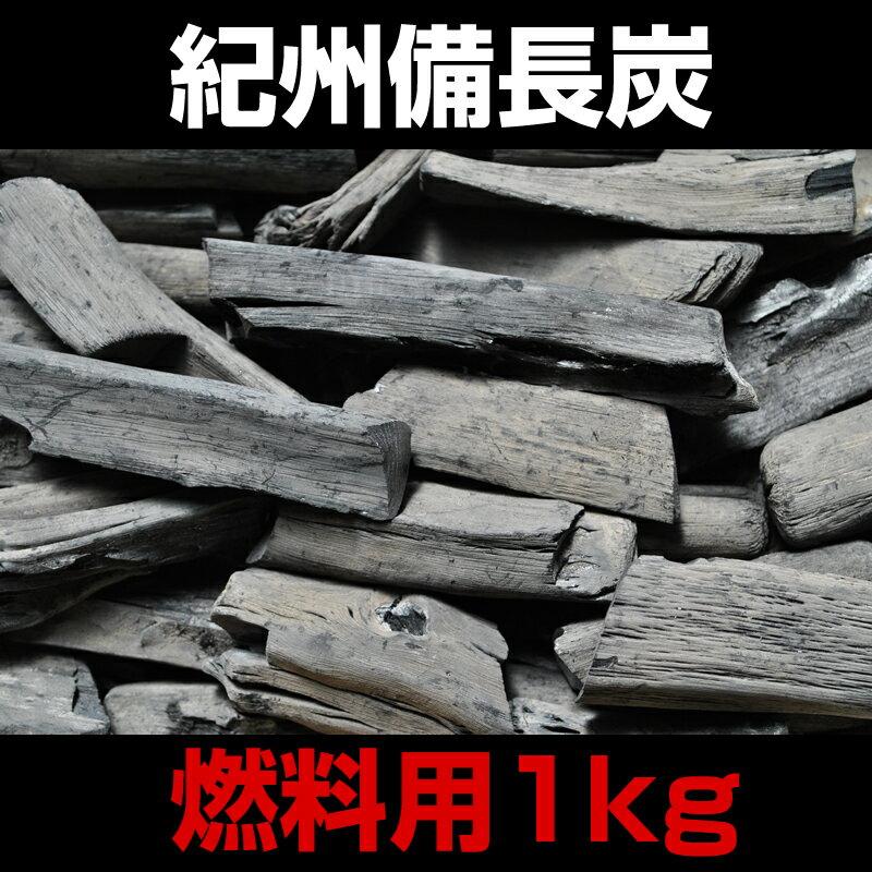 『備長炭燃料用1kg』備長炭の本場、紀州和歌山で丹精につくられた白炭(シロズミ)の備長炭。もちろんこの備長炭はよく耳にする飲料水の浄水や、備長炭を入れての炊飯、消臭材や入浴材としても使える備長炭です。