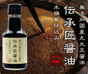 『伝承匠醤油150ml』樽の味 丸大豆 天然醸造 二年熟成 国産 原材料 無添加 しょうゆ 醤油 お歳暮 御歳暮