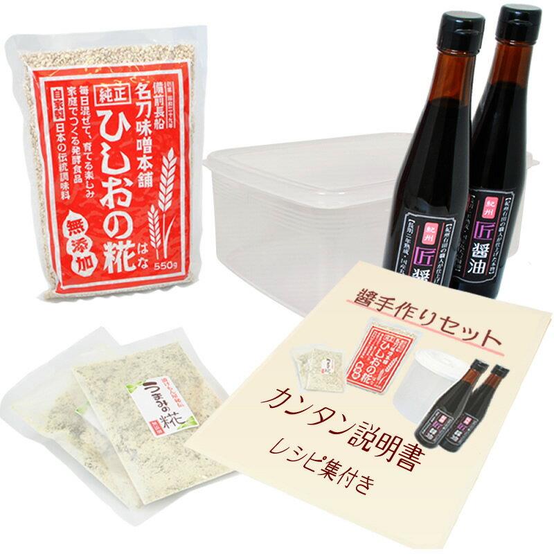 『手作りひしおセット』 醤 発酵調味料 発酵食品 麹 麦麹 豆麹 種麹 はなの お歳暮 御歳暮