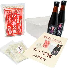 『手作りひしおセット』送料無料 醤 発酵調味料 発酵食品 麹 麦麹 豆麹 種麹 はなの