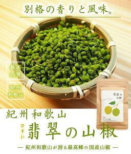 『翡翠の山椒乾燥粒10g』メール便送料無料!本場和歌山でつくられた極上のぶどう山椒の実の中でも特に厳選された山椒の実を丁寧に乾燥させました。
