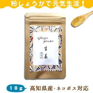 『高知の粉しょうが10g4袋セット』送料無料 メール便 生姜 ショウガ 粉 粉末 乾燥 無添加 美味しい おいしい ジンジャーパウダー ジンジャー 粉生姜 持ち運びに便利