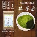 一番茶100%『京都宇治最高級抹茶10g』 メール便対応1通8個まで 粉末 宇治抹茶 一番茶 新茶 ネコポス アンチエイジン…