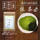 京都宇治最高級抹茶10g3袋セット