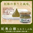 『生おろし山椒』山椒の本場和歌山の山奥でつくられた極上のぶどう山椒の実の中でも特に厳選された山椒の実を丹念にす…