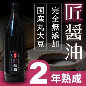 『匠醤油900ml』★900ml★樽の味 丸大豆 天然醸造 二年熟成 国産 原材料 無添加 しょうゆ 醤油 お歳暮 御歳暮