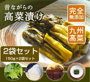 『乳酸発酵の高菜漬(2袋セット☆☆)』メール便 送料無料樽の味 お歳暮 御歳暮
