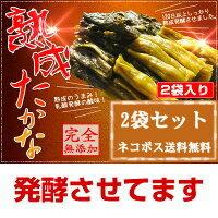 『阿蘇たかな漬け(2袋セット☆☆)』【メール便対応1通2セットまで】【樽の味】