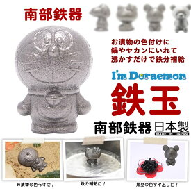 『南部鉄器 鉄玉 ドラえもん』日本製 南部鉄 鉄分 鉄分補給 ナス 色 ぬか漬 お歳暮 御歳暮
