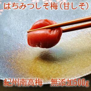 『みちばあちゃんの梅干し「甘しそ」500g』 はちみつ梅 樽の味 子供 樽の味 無添加 塩分ひかえめ 熱中症対策 夏バテ防止 南高梅 薄皮 柔らかい はちみつ ハチミツ 蜂蜜 はちみつ梅干し 甘い