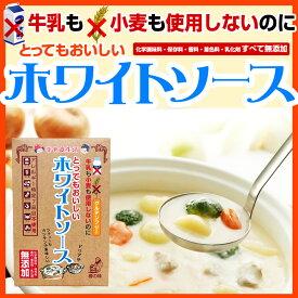 『牛乳も小麦も使用しないのにとってもおいしいホワイトソース10個セット』送料無料 樽の味 グルテンフリー 牛乳フリー アレルギー特定7品目不使用 甘酒 無添加 発酵食品 お歳暮 御歳暮