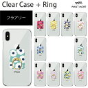 Clearcase ring flowery icon