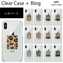 Clearcase ring leopard icon