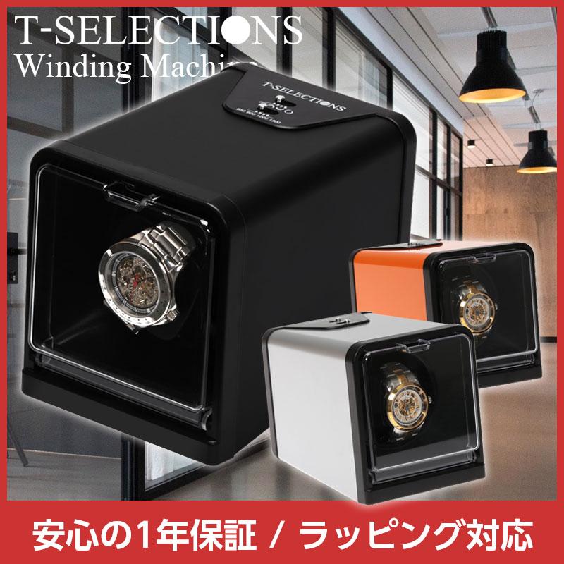 T-SELECTIONS ワインディングマシーン 1本巻 自動巻き上げ機 T005112 全3色 マブチモーター採用 [ラッピング対応][1年保証]