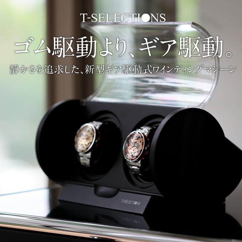 [送料無料]ワインディングマシーン 2本同時巻き 1年保証 ギア駆動 静音設計 T-SELECTIONS T005120 ブラック 腕時計巻き上げ機の決定版!