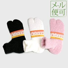 【最大44倍】《メール便対応》 tabi japan ふわふわヒート あったか 足袋 日本製 【 足袋 たび 靴下 ソックスタイプ 女性 祭り用品 和装小物 着物 きもの キモノ 浴衣 】