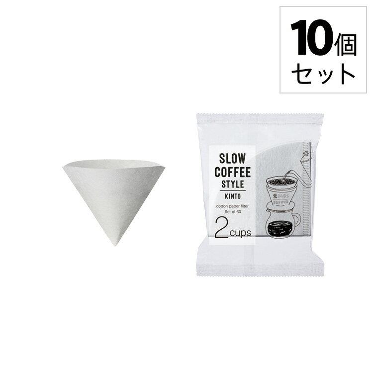 KINTO/キントー SCS-02-CP-60 コットンペーパーフィルター 2cups 27633 [10個セット] 【 SLOW COFFEE STYLE スローコーヒースタイル ジャグ 付属品 コーヒー用品 キッチン用品 デザイン シンプル おしゃれ 】 ポイント10倍