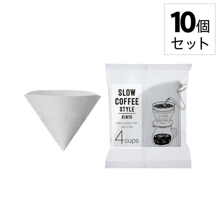 KINTO/キントー SCS-04-CP-60 コットンペーパーフィルター 4cups 27634 [10個セット] 【 SLOW COFFEE STYLE スローコーヒースタイル ジャグ 付属品 コーヒー用品 キッチン用品 デザイン シンプル おしゃれ 】 ポイント10倍