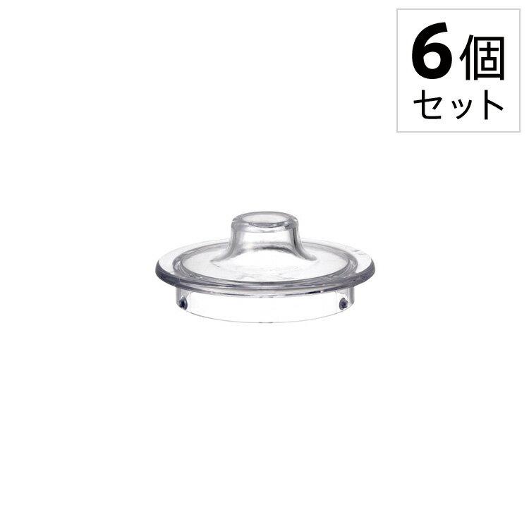 KINTO/キントー UNITEA(ユニティ) リッド プラスチック 22906 [6個セット] 【 ティーポット 付属品 紅茶用品 キッチン用品 デザイン シンプル おしゃれ 】 ポイント10倍