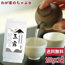 送料無料 玉露 100g×3袋セット 〜お茶 緑茶 煎茶 茶 茶葉 お茶葉 国産 被覆茶 健康 健康茶 一番茶 新茶 色 香り うがい ウイルス対策 甘い 美味しい おいしい お徳 お得 お土産 冷茶 水出し 氷出し 急須