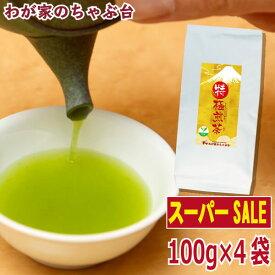 【楽天スーパーSALE 半額】〇特極煎茶(100g×4本)お茶 緑茶 日本茶 煎茶 深蒸し茶 茶葉 牧之原茶 冷茶 やぶきた茶