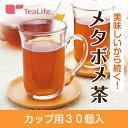 メタボメ茶カップ用30個入【メタボメ茶/ダイエット茶/ダイエット/ダイエット飲料/黒豆ダイエット/黒豆茶/烏龍茶/プー…