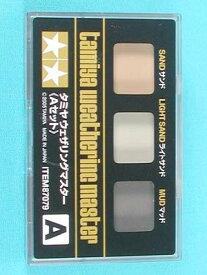 タミヤ ウェザリング No.87079 ウェザリングマスターAセット (サンド・ライトサンド・マッド)