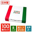 業務用 日本製 ピザ箱 イタリアンカラー 【8インチ ピザボックス】100枚入 ピザの箱 宅配 デリバリー テイクアウト ピ…