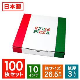業務用 日本製 ピザ箱 イタリアンカラー【10インチピザボックス】100枚入 ピザの箱 宅配 デリバリー テイクアウト ピザパッケージ 紙容器 使い捨て 持ち帰り ピザ直径26cmまでOK