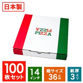 業務用 日本製 ピザ箱 イタリアンカラー【14インチピザボックス】100枚入( 50枚入り2ケースセット) ピザの箱 宅配 デリバリー テイクアウト ピザパッケージ 紙容器 使い捨て 持ち帰り ピザケース ピザ直径35.5cmまでOK