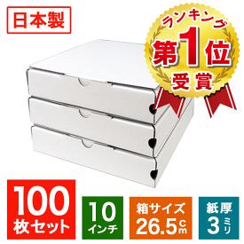 業務用 日本製 ピザ箱 白無地 プレーンタイプ【10インチピザボックス】100枚入 ピザの箱 宅配 デリバリー テイクアウト ピザパッケージ 紙容器 使い捨て 持ち帰り ピザケース ピザケース ピザ直径26cmまでOK
