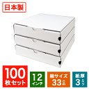 業務用 日本製 ピザ箱 白無地 プレーンタイプ【12インチピザボックス】100枚入( 50枚入り2ケースセット) ピザの箱 宅…