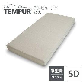 【 送料無料 】 テンピュール リネンマットレスシーツ[ボックスタイプ](SD) 厚さ15cm以上のマットレスに対応 セミダブル 幅120cm用