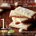 【訳あり】豆乳おからマクロビプレーンクッキー1kg(常温商品) ビスケット マクロビオティック 無添加