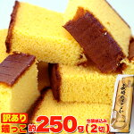 【お試し】訳あり!長崎カステラの端っこ250g(常温商品)