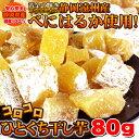 静岡遠州産【べにはるか】ひとくち干し芋80g(常温商品) 干し芋 国産 ほしいも 無添加 紅はるか 賞味期限 間近