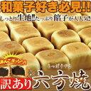 【訳あり】あんこギッシリ☆六方焼どっさり1kg!!(常温商品) 饅頭 四角いまんじゅう お取り寄せ 和菓子 個包装