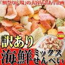 【送料無料】【訳あり】鯛祭り広場!海鮮ミックスせんべいどっさり2kg!!(常温商品) 業務用 わけあり えびせん