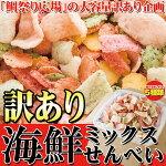 【訳あり】鯛祭り広場!海鮮ミックスせんべいどっさり1kg!!(常温商品)