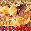 【無選別】茨城県産紅あずま100%使用 紅ひらり450g(150g×3)(常温商品) さつまいも 甘納豆 芋 国産