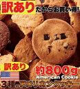 超BIGでサイズもアメリカン 【訳あり】3種のアメリカンクッキー約800g(常温商品) 日本製 チョコ ココア アーモンド 賞味期限 間近