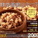 食べれば食べるほど幸せ。美容健康おやつ☆練乳ココナッツ&アーモンド200g(常温商品) 食物繊維 ナッツ