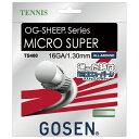 【12Mカット品】ゴーセン オージーシープ ミクロスーパー(1.25mm/1.30mm) 硬式テニスガット モノフィラメント(Gosen OG Sheep Micro Super) TS400/TS4
