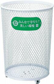 業務用 ゴミ箱 メッシュ パークくずいれ80 山崎産業 YD-26C-IJ