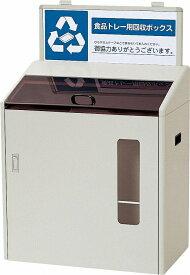 清掃用品 回収ボックス 分別回収ボックス SGR-120 山崎産業 YW-79L-ID