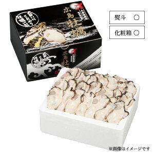 広島牡蠣老舗の味!特選むき身牡蠣800g[生食用]