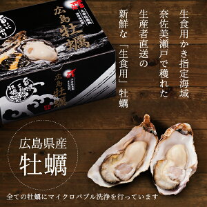 広島牡蠣老舗の味!むき身500g殻付き10個[生食用]