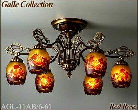 AGL-11AB6-61 アカネライティング・ガレコレクション Galle Collection RED ROSE(赤薔薇) アンティークブロンズ 6灯シャンデリア